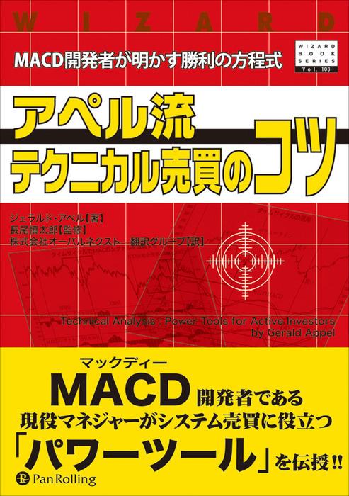 アペル流テクニカル売買のコツ ──MACD開発者が明かす勝利の方程式拡大写真