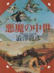 悪魔の中世-電子書籍