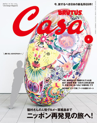 Casa BRUTUS (カーサ・ブルータス) 2015年 8月号 [ニッポン再発見の旅へ!]