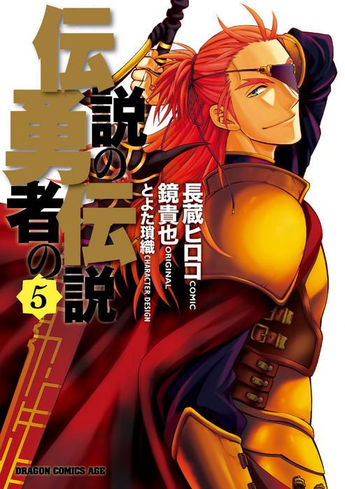 伝説の勇者の伝説(5)-電子書籍-拡大画像