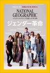 ナショナル ジオグラフィック日本版 2017年1月号 [雑誌]-電子書籍