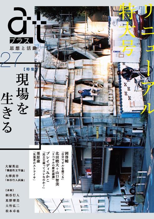 atプラス 27  (リニューアル特大号)拡大写真