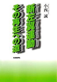 新左翼運動その再生への道-電子書籍