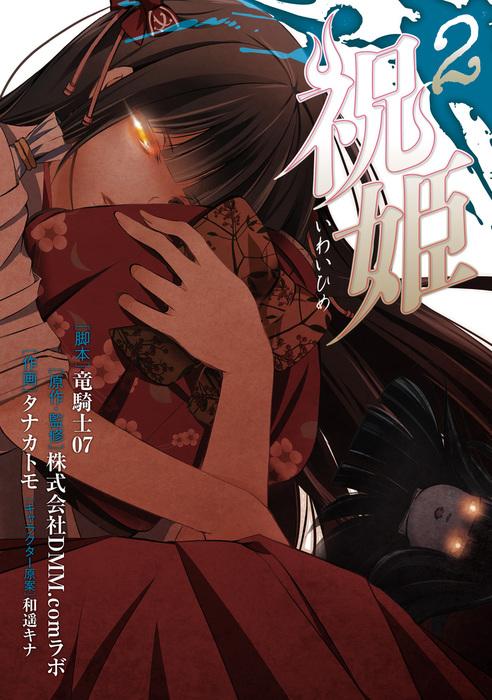祝姫 2巻拡大写真