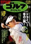 週刊ゴルフダイジェスト 2017/1/31号-電子書籍
