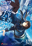 WORLD END ECONOMiCA I-電子書籍