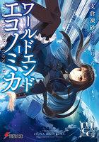 WORLD END ECONOMiCA(電撃文庫)