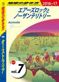 地球の歩き方 C11 オーストラリア 2016-2017 【分冊】 7 エアーズロックとノーザンテリトリー-電子書籍
