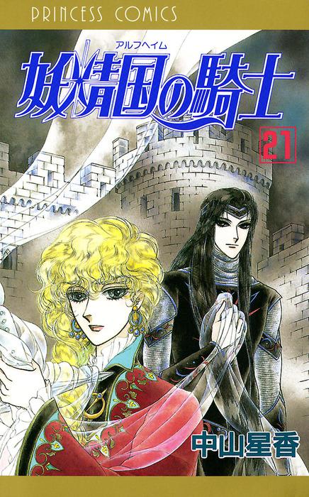 妖精国の騎士(アルフヘイムの騎士) 21-電子書籍-拡大画像