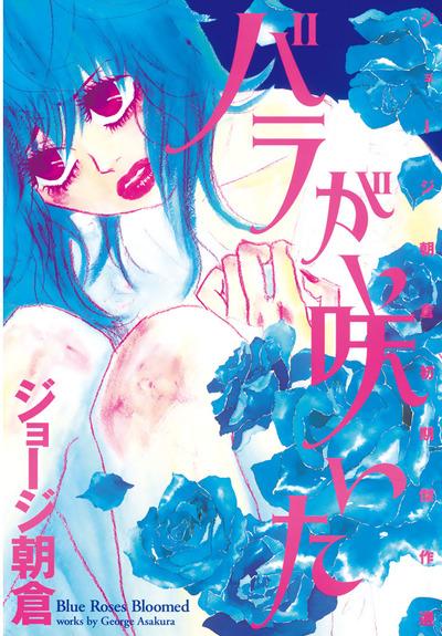 バラが咲いた-電子書籍