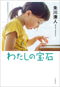 わたしの宝石-電子書籍