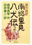 現代語訳 南総里見八犬伝 上-電子書籍
