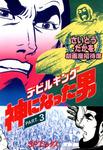 デビルキング 神になった男 PART.3-電子書籍