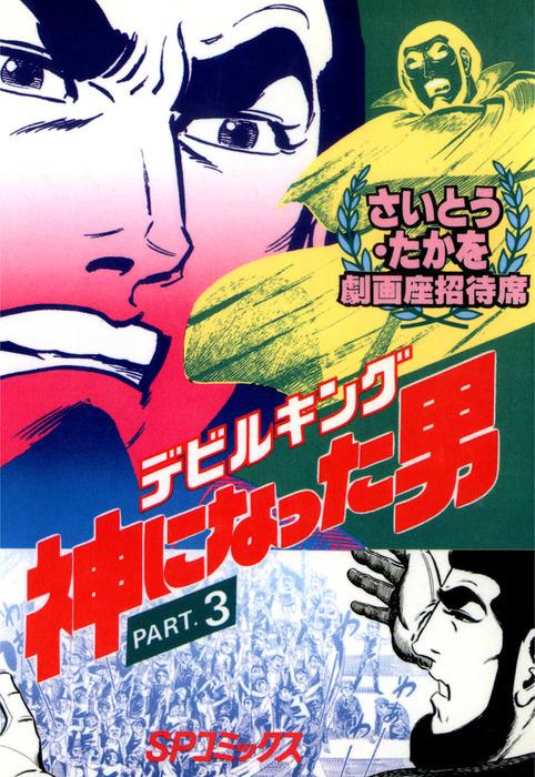 デビルキング 神になった男 PART.3拡大写真