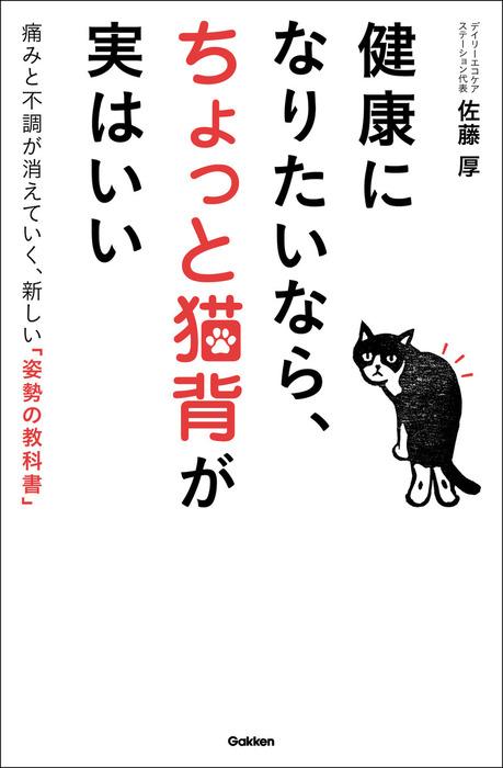 健康になりたいなら、ちょっと猫背が実はいい 痛みと不調が消えていく、新しい「姿勢の教科書」-電子書籍-拡大画像