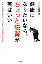 健康になりたいなら、ちょっと猫背が実はいい 痛みと不調が消えていく、新しい「姿勢の教科書」