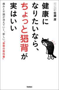 健康になりたいなら、ちょっと猫背が実はいい 痛みと不調が消えていく、新しい「姿勢の教科書」-電子書籍