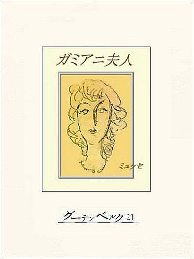 ガミアニ夫人-電子書籍
