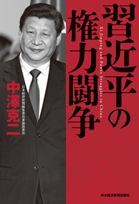 習近平の権力闘争-電子書籍