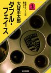 ダブル・フェイス-電子書籍