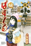 ぱすてる(42)-電子書籍