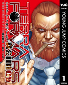 「テラフォーマーズ外伝 アシモフ(ヤングジャンプコミックスDIGITAL)」シリーズ