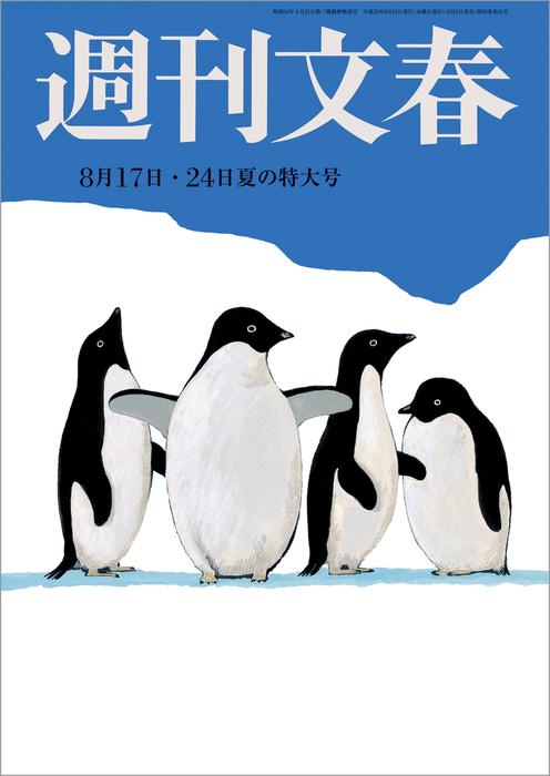 週刊文春 8月17・24合併号-電子書籍-拡大画像
