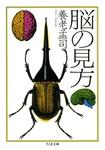 脳の見方-電子書籍