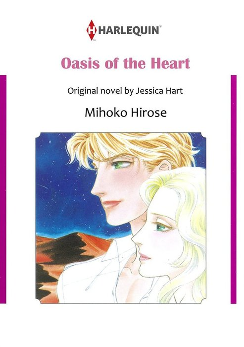 OASIS OF THE HEART拡大写真