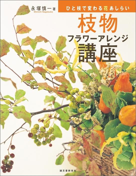 枝物フラワーアレンジ講座拡大写真