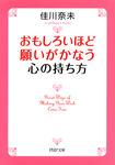 おもしろいほど願いがかなう心の持ち方(PHP文庫)-電子書籍