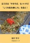 富士宮は「やきそば」もいいけど「しぐれ焼き(卵入り)」を食え!-電子書籍