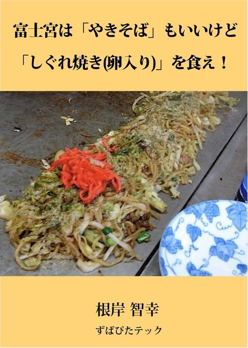富士宮は「やきそば」もいいけど「しぐれ焼き(卵入り)」を食え!拡大写真