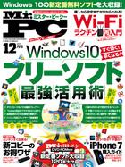 「Mr.PC」シリーズ