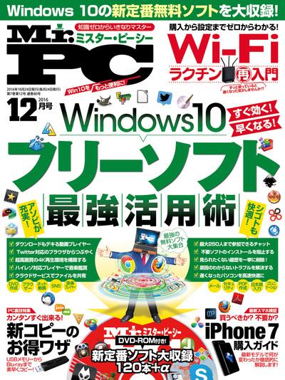 Mr.PC (ミスターピーシー) 2016年 12月号-電子書籍