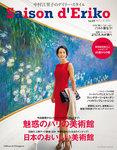 セゾン・ド・エリコ Vol.5-電子書籍