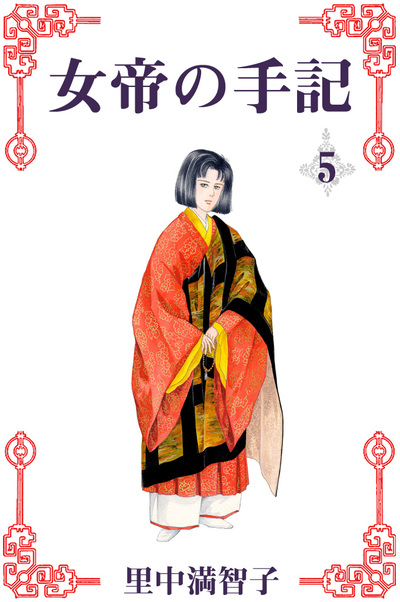 女帝の手記 5巻-電子書籍