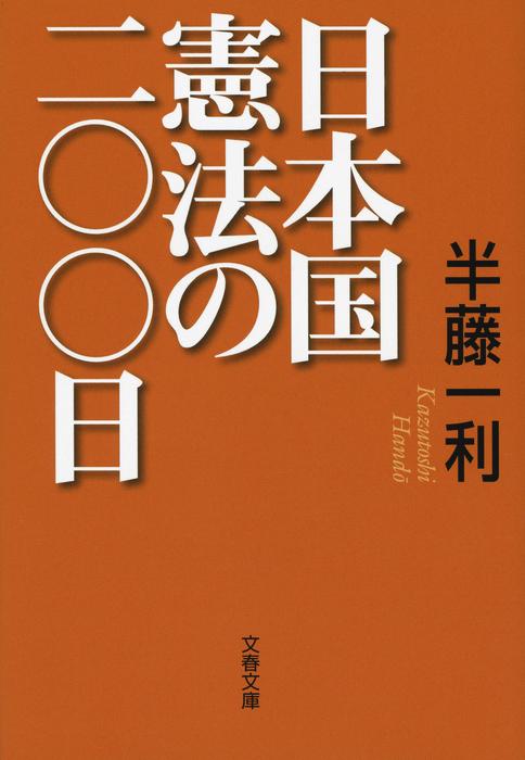 日本国憲法の二〇〇日拡大写真