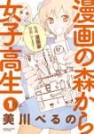 漫画の森から女子高生(1)-電子書籍