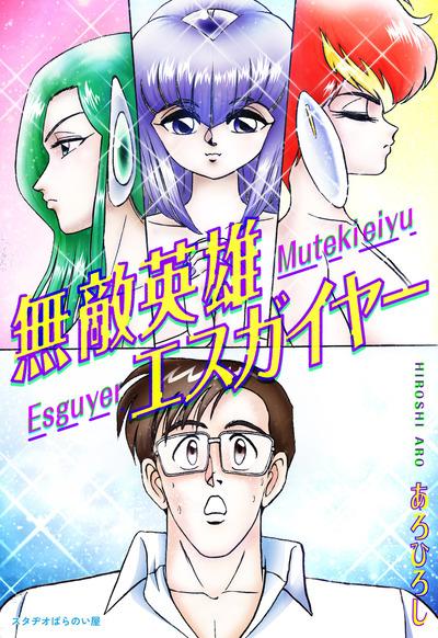 無敵英雄エスガイヤー-電子書籍