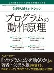 矢沢久雄セレクション プログラムの動作原理-電子書籍
