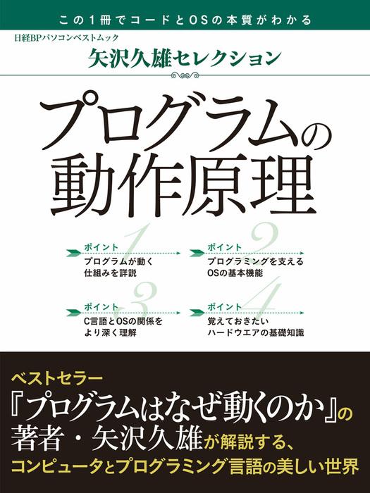 矢沢久雄セレクション プログラムの動作原理拡大写真