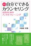 新版 自分でできるカウンセリング 女性のためのメンタル・トレーニング-電子書籍