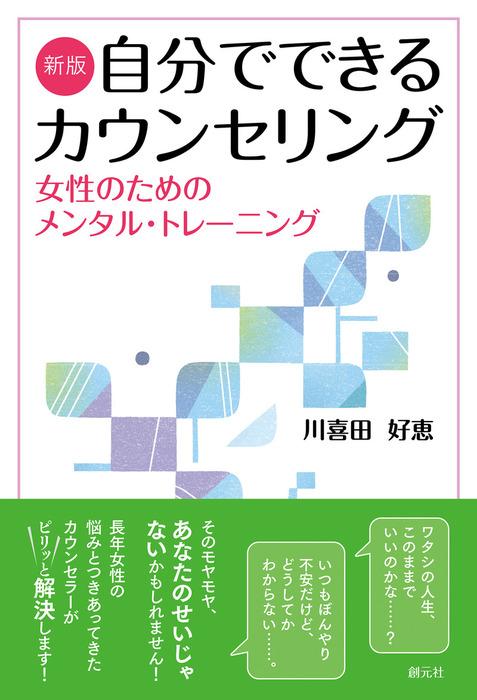 新版 自分でできるカウンセリング 女性のためのメンタル・トレーニング-電子書籍-拡大画像