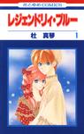 レジェンドリィ・ブルー 1巻-電子書籍