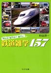知れば知るほど面白い鉄道雑学157-電子書籍