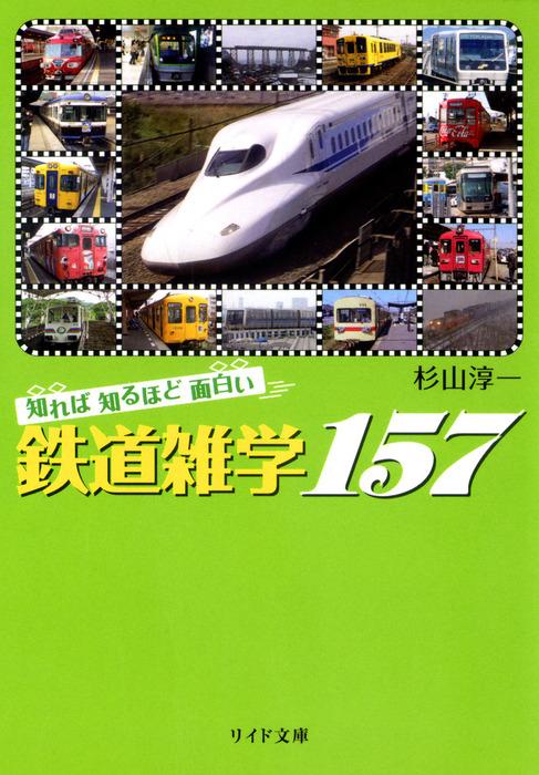 知れば知るほど面白い鉄道雑学157拡大写真