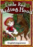 Little Red Riding Hood 【English/Japanese versions】-電子書籍