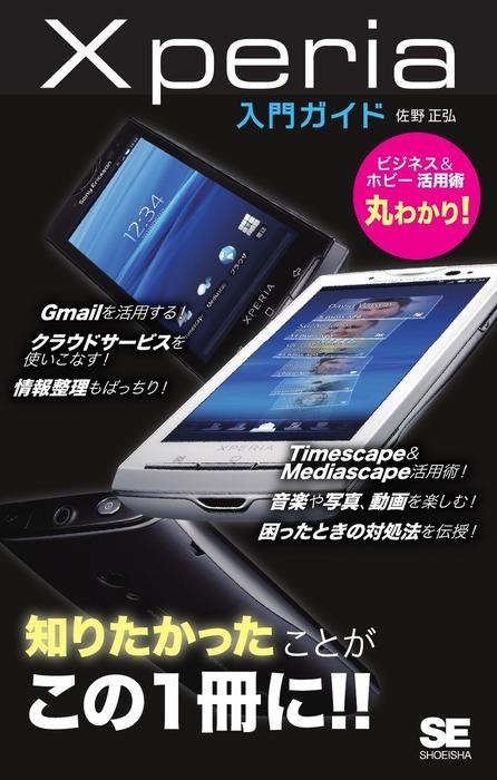 Xperia入門ガイド拡大写真
