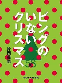 ビングのいないクリスマス-電子書籍